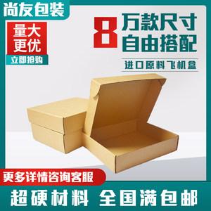 扁型飞机盒 18CM面膜包装快递盒纸盒批发正方形圆形包装袜子纸盒