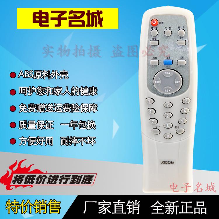 特价 TCL 王牌电视机遥控器LCD2026A 通用LCD1526A LCD3026 AT-10