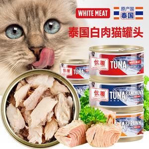 泰国进口优趣金枪鱼白肉猫罐头85gX6吞拿鱼虾仁丁香鱼猫湿粮补水