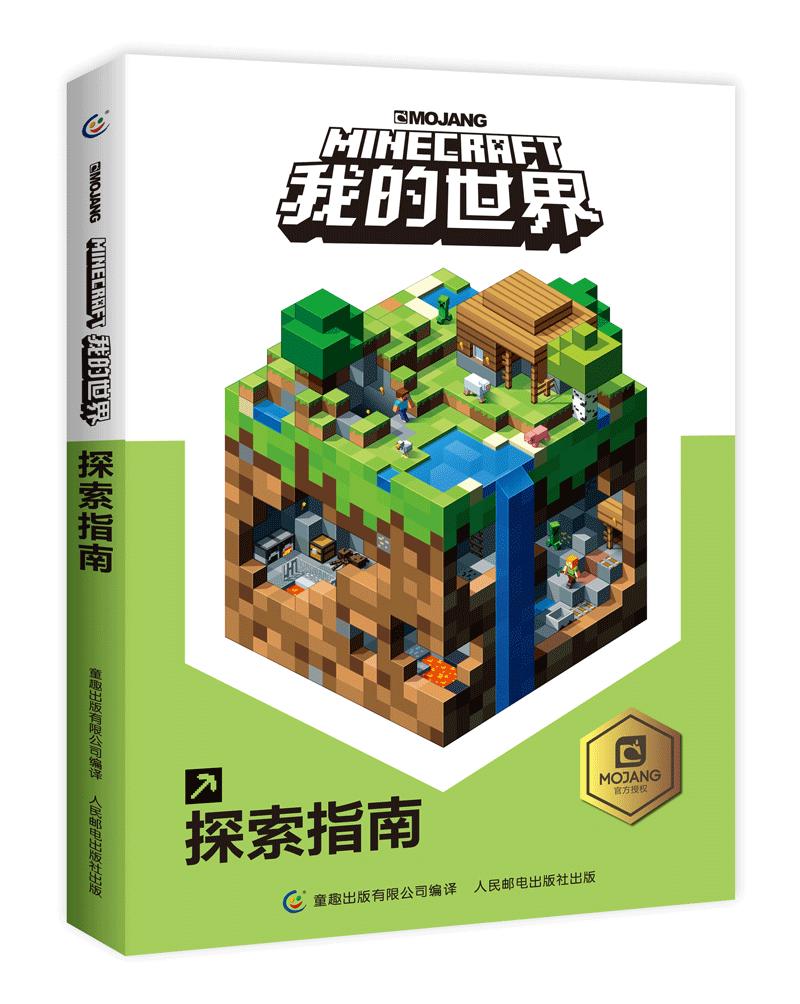 正版包邮 我的世界书本 漫画书籍生存指南游戏版 Minecraft游戏攻略系列探11-04新券