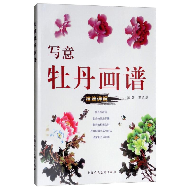 Китайская живопись Артикул 606612878395