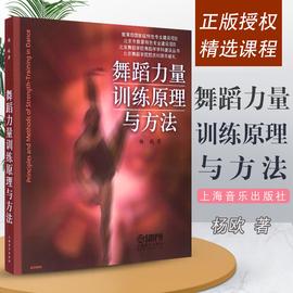 正版舞蹈力量训练原理与方法 北京舞蹈学院舞蹈学学科建设丛书 上海音乐出版社 杨欧著 舞蹈力量训练原理书籍 舞蹈教材教程书图片