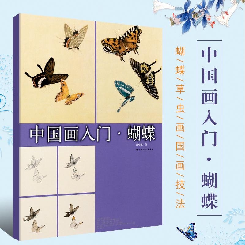 Китайская живопись Артикул 601199586262