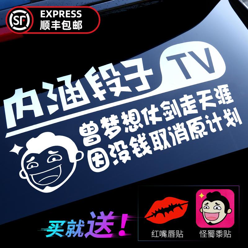 纪念内涵段子TV车贴纸后窗创意文字个性夜光改装汽车搞笑尾标贴纸
