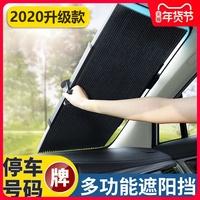 汽车遮阳帘防晒隔热布自动伸缩遮阳挡遮光用神器前挡风玻璃遮阳板