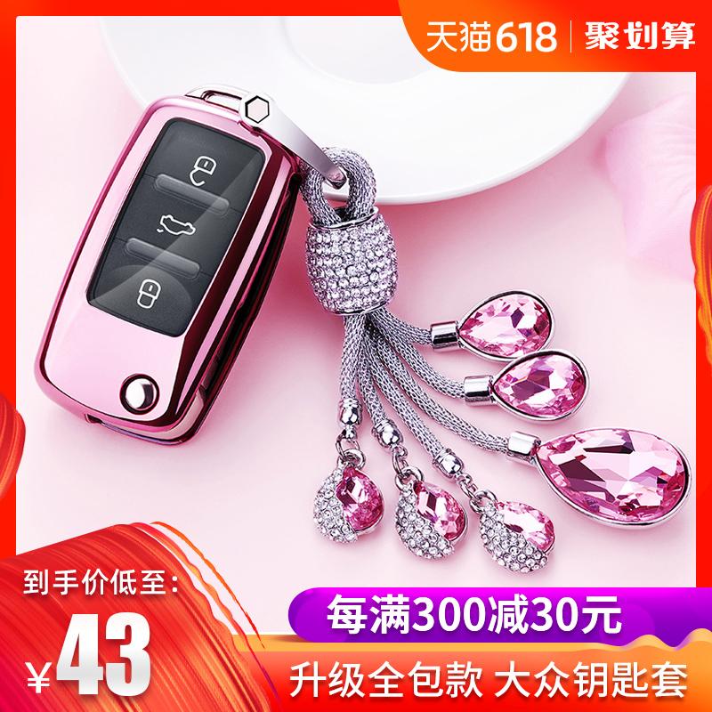 适用于大众钥匙套新帕萨特朗逸速腾POLO宝来途观汽车钥匙包扣壳女