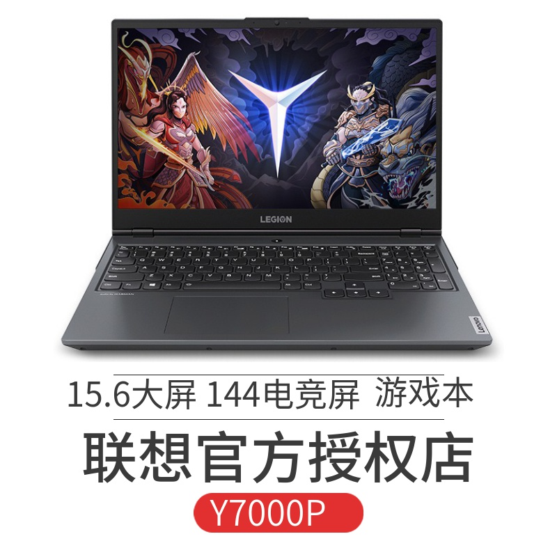 R7000英寸15.6游戏本学生笔记本电脑i7新款十代酷睿2020RTX2060电竞屏144HzY7000P联想拯救者新品上市