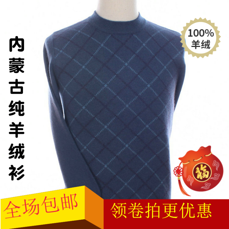 Autumn and winter new thick middle-aged mens cashmere sweater diamond lattice mens round neck Pullover Sweater warm sweater