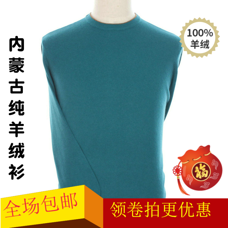 Youth mens autumn and winter new mens cashmere sweater blue solid round neck mens Pullover Sweater bottoms warm