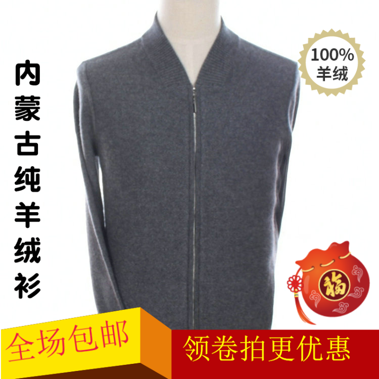 Winter new mens cashmere sweater coat thickened old mens sweater cardigan V-neck zipper fashion sweater