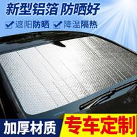 汽车遮阳帘防晒隔热遮阳挡前挡风玻璃遮阳板夏季车内窗帘挡光神器