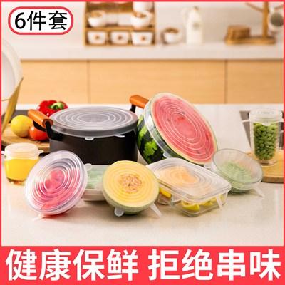 米选硅胶保鲜盖万能密封碗盖子家用食品级日本保鲜膜多功能圆形