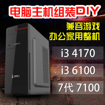 兼容游戏办公家用整机DIY台式电脑主机组装7100七代61004160I3