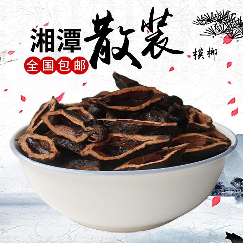湘潭特产500g经典烟果散装槟榔一斤纯手工制作 试吃槟榔包邮觉之