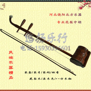 Folk instruments Professional pear in Hu Qin He donated factory direct special praise and polite