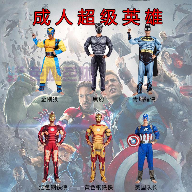 万圣节cos成人超人服装男女蜘蛛侠蝙蝠侠美国队长肌肉雷神表演服