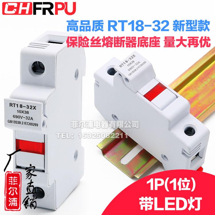 Новый руководство стиль расплав перерыв устройство база RT18-32X 1P группа LED свет 10*38 предохранитель ядро снизу сиденье