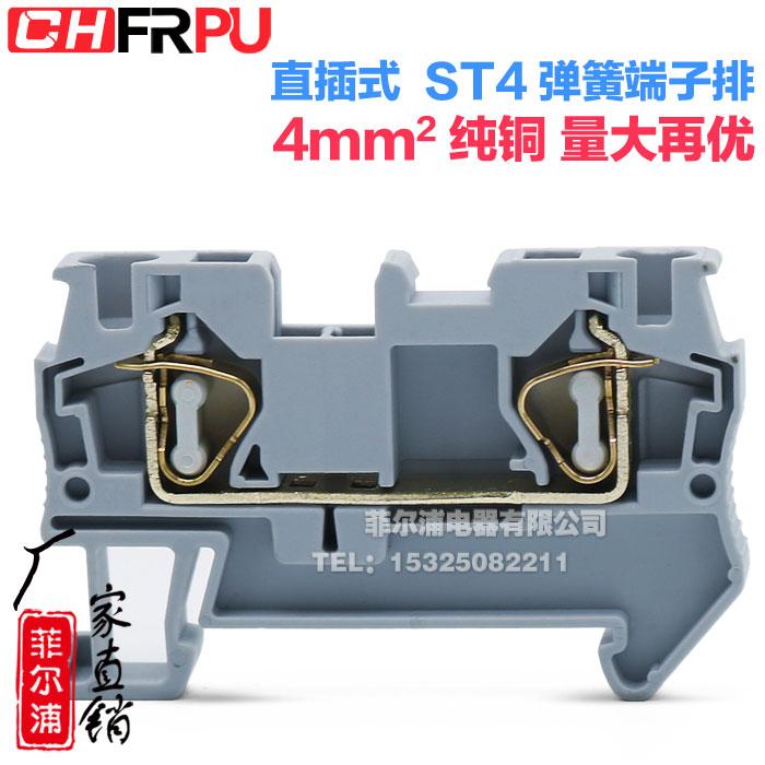 Завод медь ST4 весна электропроводка терминал строка руководство стиль 0.2-4MM квадрат клетка крышка стиль быстро падение тип