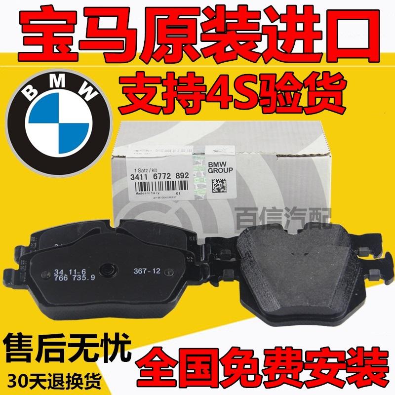 Bmw mini в оригинальной упаковке штатный Серия X1X3X5X61 Серия 3 Серия 5 Серия 7 Серия 116i118i218i передняя+задняя тормоз расщепляющий