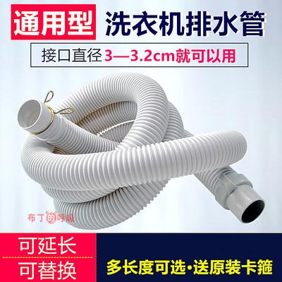 三星 日立全自动洗衣机排水管下水软管常用加长出水管30 32mm