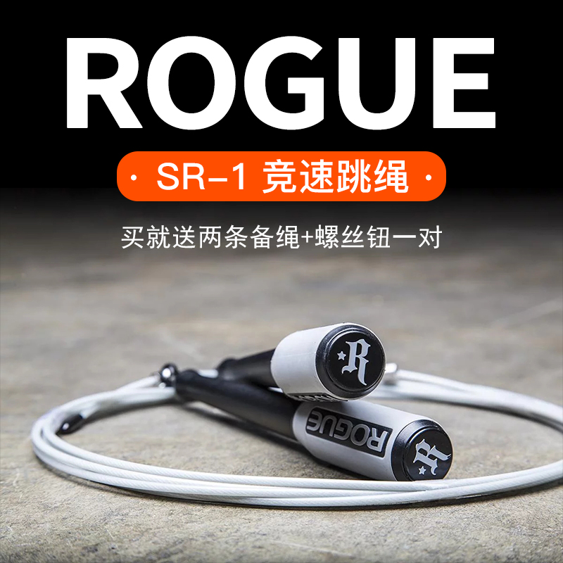 rogue sr-1竞速健身运动减肥跳绳限1000张券