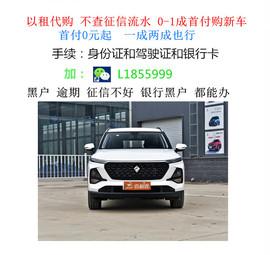 全新宝骏RS-3首付一成以租代购新车定金汽车分期按揭当天提车国内图片