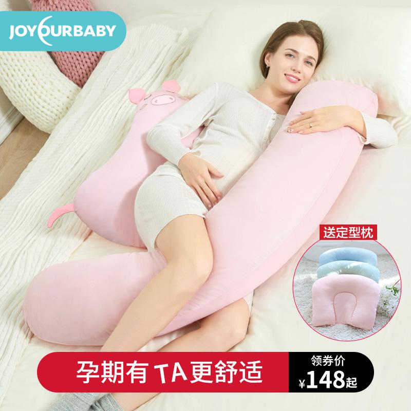 佳韵宝孕妇枕头护腰侧睡枕抱枕睡觉神器侧卧托腹孕期u型垫子睡垫