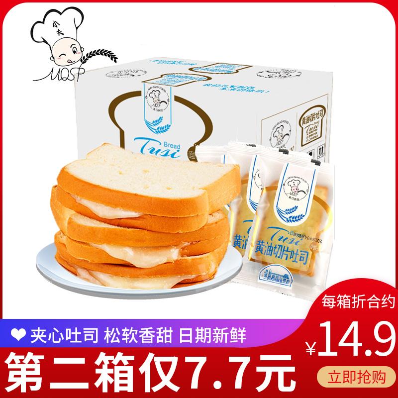 小夫切片吐司面包800g整箱夹心黄油