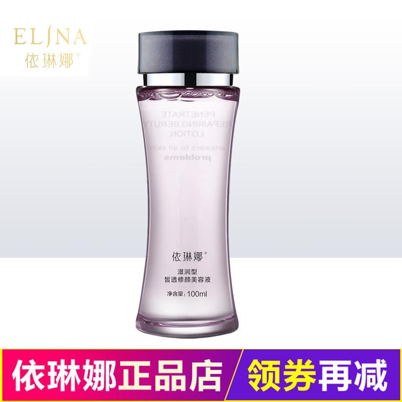 リンナーのきれいな肌を包む美容液(うるおいタイプ)化粧水補水保湿規格品イリーナ