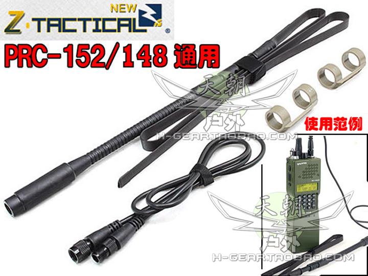Z.Tactical AN/PRC-152/PRC-148 для говорить машинально сложить антенна модель ( нет функция )