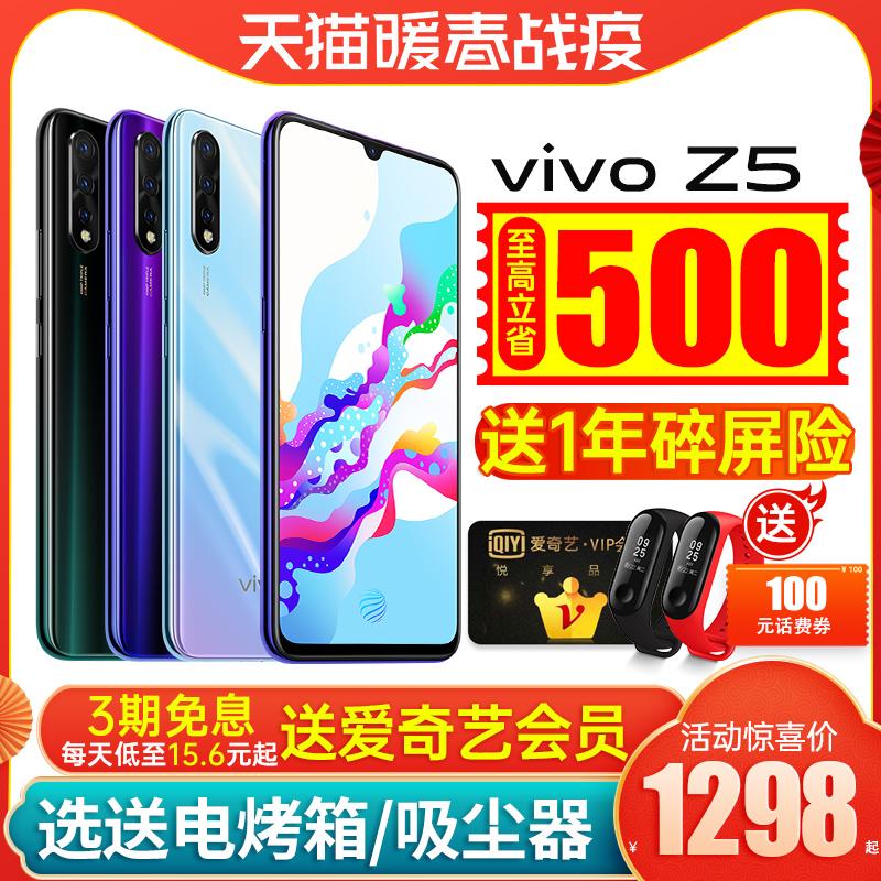 至高省500 vivo Z5全新正品手机vivoz5限量版vivoz5x x27 z3 z3x y93 x23幻彩版vivo手机官网官方旗舰店
