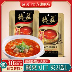 重庆德庄番茄火锅底料90克番茄鱼清汤火锅底料不辣鸳鸯锅料