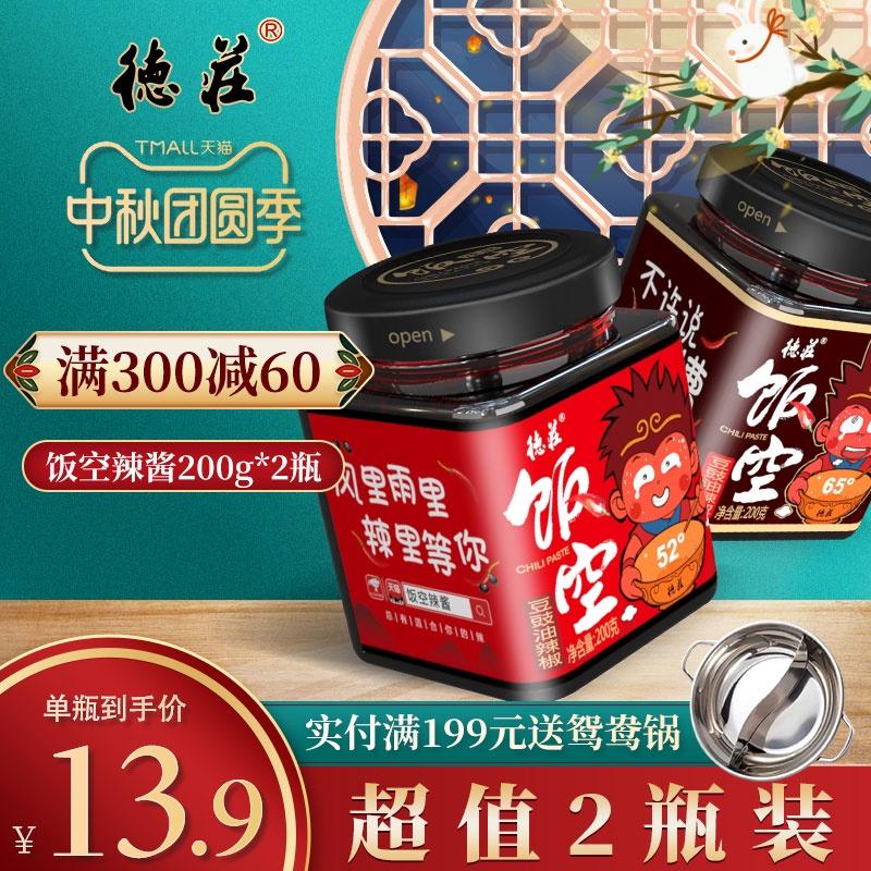 重庆德庄饭空辣酱微辣麻辣下饭酱特辣爆辣拌饭酱拌面香辣200g*2瓶