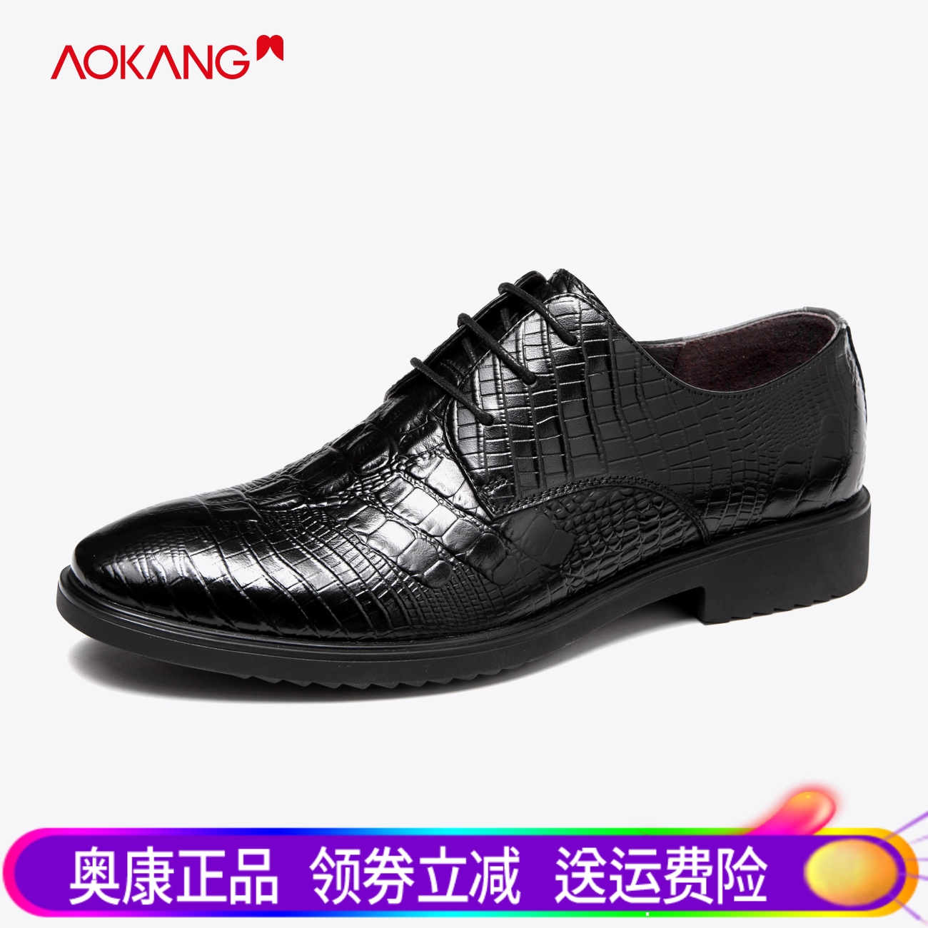 Aokang mens shoes 2020 spring new business dress leather shoes leather shoes crocodile pattern British style Derby shoes