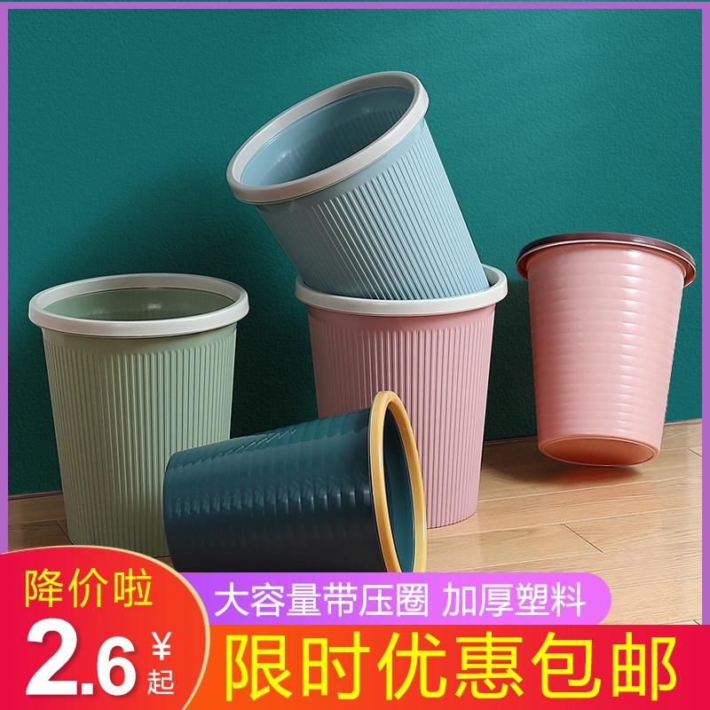 优思居 带压圈垃圾桶 家用厨房卫生间客厅大号厕所垃圾篓马桶纸篓