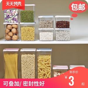 优思居厨房密封罐塑料食品收纳盒 杂粮干果收纳罐饼干罐子储物罐