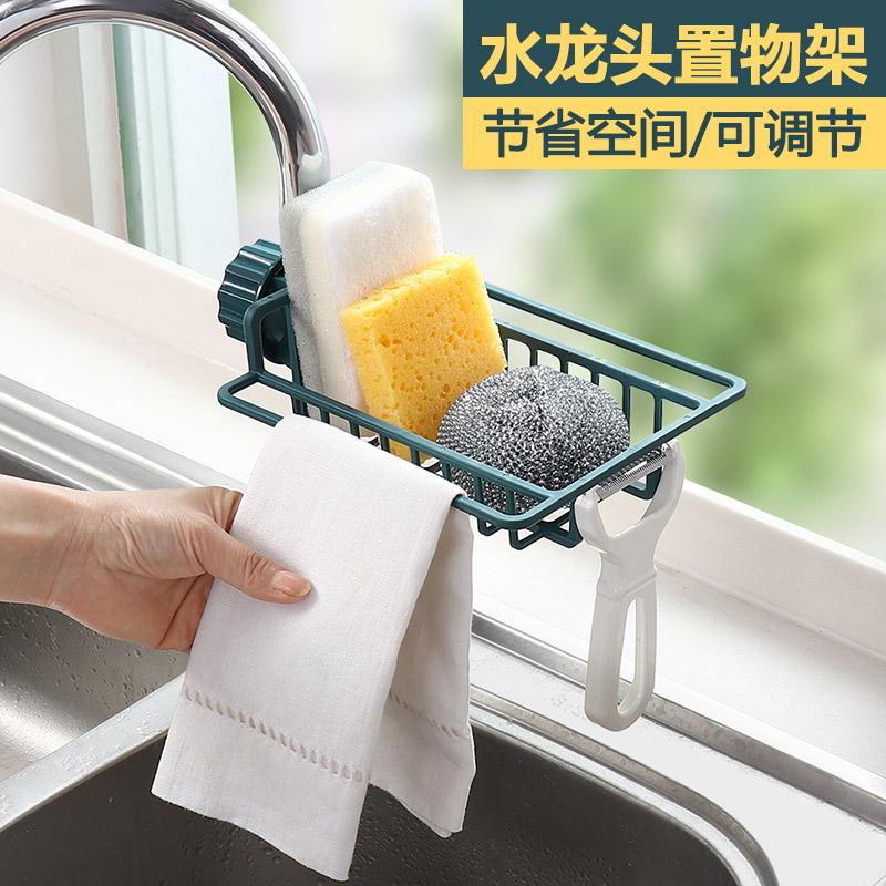 优思居 厨房水龙头抹布收纳架 多功能塑料水槽沥水篮海绵擦置物架