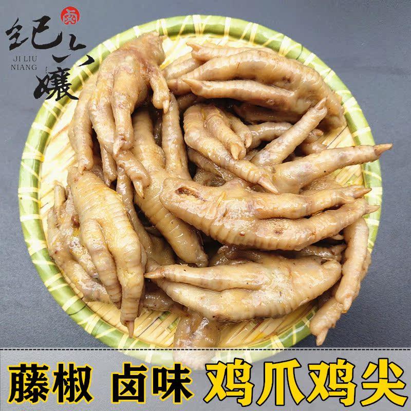 乐山王浩儿纪六��500g藤椒卤味鸡爪鸡尖凤爪现做熟食即食特产小吃