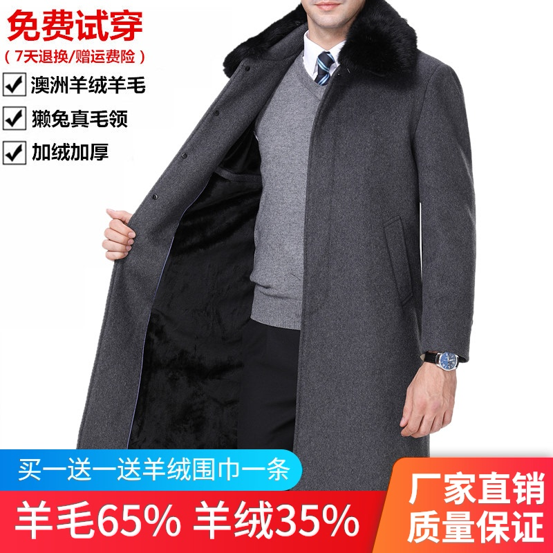 Autumn and winter cashmere coat mens long over knee middle-aged and old peoples thickened warm wool coat fathers windbreaker