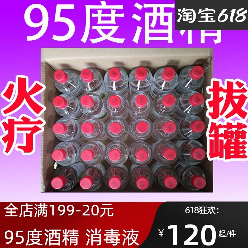 酒精95度 火疗 拔罐专用95%乙醇消毒液纯酒精灯500ml工业清洁皮肤