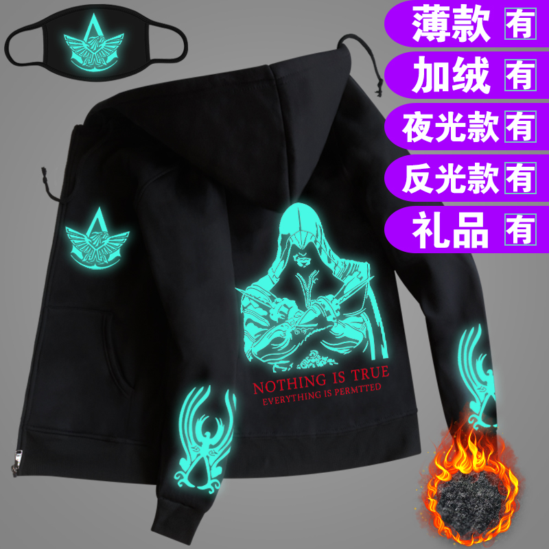 2021 Assassins Creed joint name luminous sweater revolution Yingling hall game spring and autumn winter reflective coat hooded man