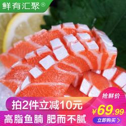 鲜有汇聚新鲜高脂三文鱼腩鲑生鱼片