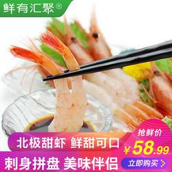 鲜有汇聚新鲜北极甜虾刺身拼盘50尾即食冰鲜日料寿司海鲜冻虾150g