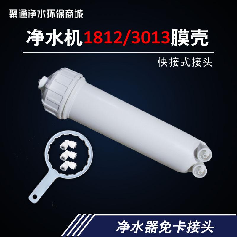 净水器RO1812-5075G膜壳3013-400加仑膜壳家用纯水商用机专用套装