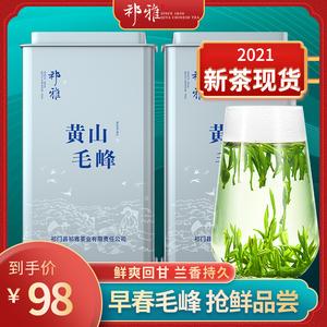 祁雅2021春茶茶叶特级实惠黄山毛峰