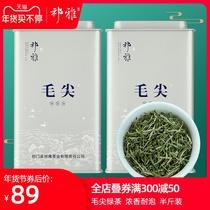 新茶散装茶叶特级古丈毛尖嫩芽湘西2020保靖黄金茶有机茶叶绿茶