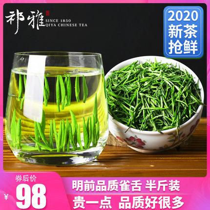 2020新茶祁雅雀舌绿茶嫩芽茶叶毛尖春茶特级明前浓香竹叶散装250g