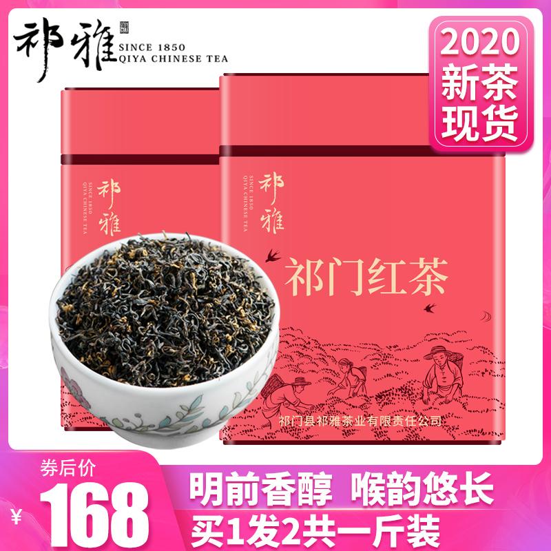 Чай Ци Мэнь Хун Ча Артикул 534258234874