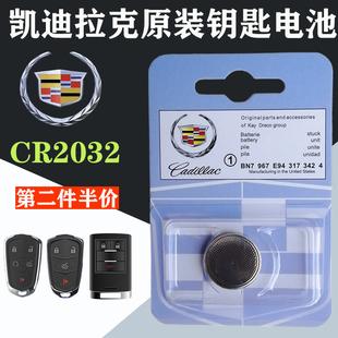 适用于凯迪拉克atsl srx 纽扣电池 sls赛威汽车遥控钥匙原装 xts