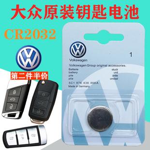 适用于原装 汽车遥控器钥匙电池大众CC迈腾速腾帕萨特朗逸途观宝来